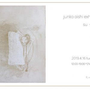 junko oishi 個展 す・く・う