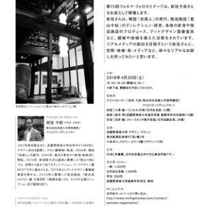 日月会主催 第15回フォルマ・フォロセミナー 『里山からはじまるリアルな物語』