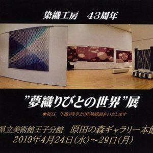 """染織工房43周年 """"夢織りびとの世界""""展"""