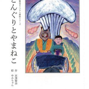 絵本 宮澤賢治オリジナル挿絵シリーズ<br>「どんぐりとやまねこ」「猫の事務所」
