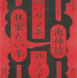 原宿落語 バカン亭 #01【うつす】