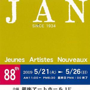 第88回 JAN