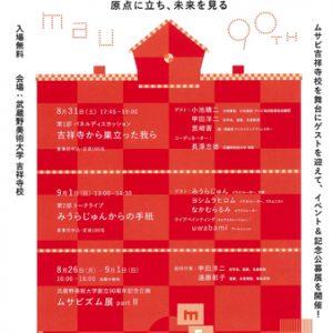 第25回武蔵野美術大学 地域フォーラム「アート&デザイン2019吉祥寺」<br>~もうひとつの芸術祭 原点に立ち、未来を見る~