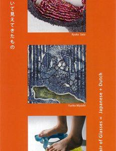 デンタス企画展覧会vol.1「オランダにいて見えてきたもの」3人展