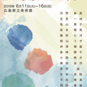 武蔵野美術大学校友会広島支部 第48回MUSABI展