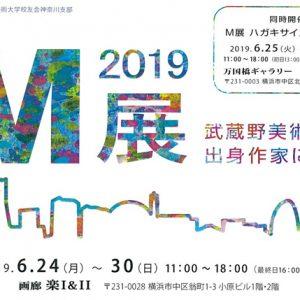 武蔵野美術大学出身作家によるM展 2019
