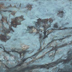 毛利武彦展 詩画集『冬の旅』出版記念