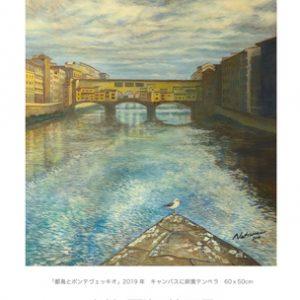 中舘 夏海 絵画展