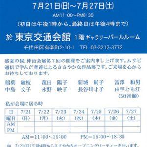 伸邑会展 2019
