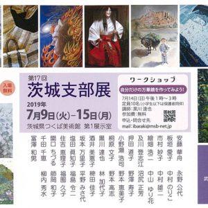 武蔵野美術大学校友会 第17回茨城支部展