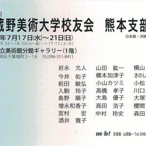 第43回武蔵野美術大学校友会 熊本支部展