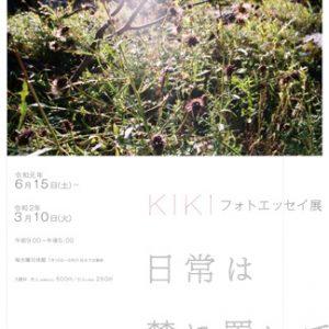KIKI フォトエッセイ展『日常は麓に置いて』