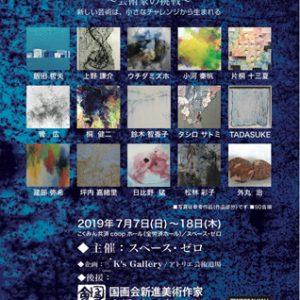 未来抽象芸術展 vol.14 芸術家の挑戦