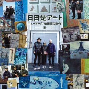 日日是アート ニューヨーク、依田家の50年 ―――展―――