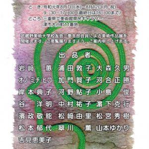 第36回武蔵野美術大学校友会三重支部展「び・SAM展」