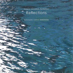 門馬 英美 個展 Reflections