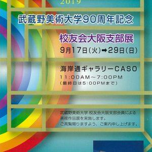 武蔵野美術大学90周年記念 校友会大阪支部展