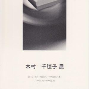 木村千穂子展-臨界-