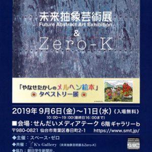 未来抽象芸術展 vol.14 ~芸術家の挑戦~ 仙台巡回展