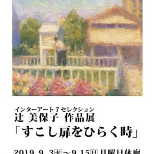 辻 美保子 作品展「すこし扉をひらく時」