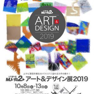 ムサ通の会 MUSA2アート&デザイン展2019