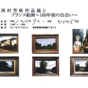 西村芳秋作品展とフランス絵画~160年前の出会い~