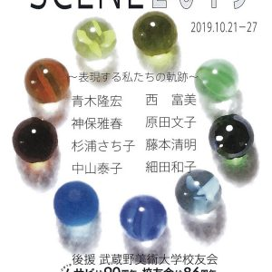 SCENE2019