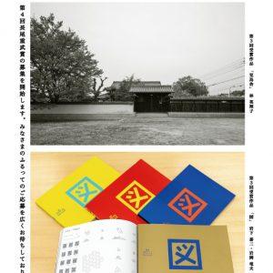 第4回「武蔵野美術大学建築学科 長尾重武賞」作品募集のお知らせ