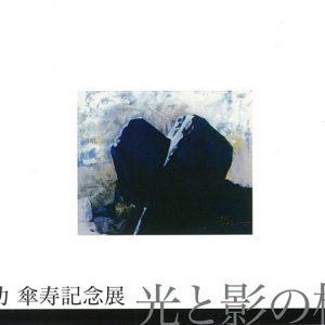 佐藤 功 傘寿記念展 光と影の構図