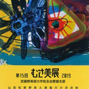 武蔵野美術大学校友会愛媛支部 第15回むさ美展2019