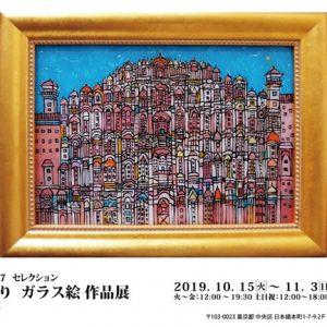 インターアート7セレクション 平野 えり ガラス絵 作品展