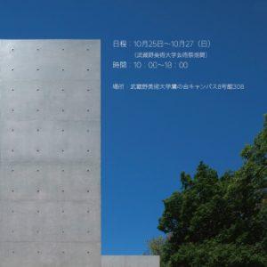 武蔵野美術大学布施スタジオ設立15周年イベント