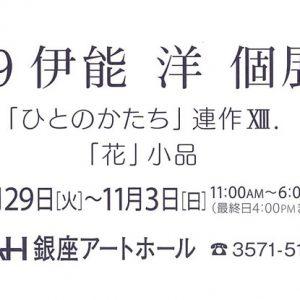 '19 伊能 洋個展 「ひとのかたち」連作ⅩⅢ.「花」小品