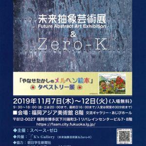 未来抽象芸術展 ~芸術家の挑戦~ 福岡巡回展
