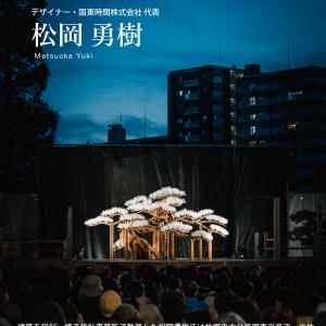 可喜くらし連続企画 第5期『あそびくさまく旅』第3回「時間のデザイン  -未来のコミュニティ-」松岡勇樹