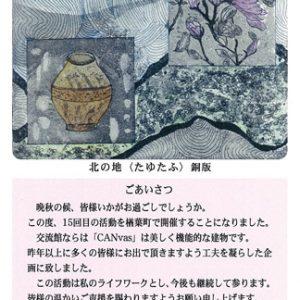 第15回東日本大震災復興支援in楢葉 竹林嘉子版画展&ワークショップ ー祈りを込めてー