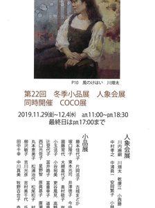 日本人物画協会 第22回冬季小品展