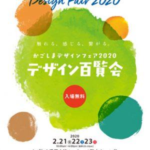 かごしまデザインフェア2020 デザイン百覧会