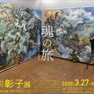 遠藤彰子展 / 魂の旅ー巨大画に広がる一大叙事詩