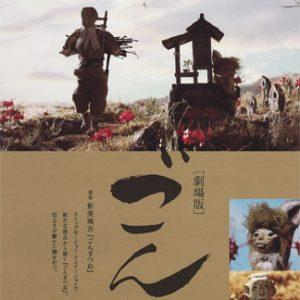能勢恵弘さんが撮影監督を担当 「劇場版 ごん」が1週間限定公開されます