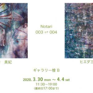 Notari 003⇄004 川崎美紀・ヒエダヨシコ展