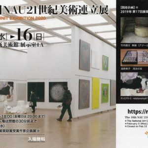 第18回NAU21世紀美術連立展内 奨励賞受賞作家企画展