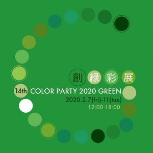 14th COLOR PARTY 2020 GREEN