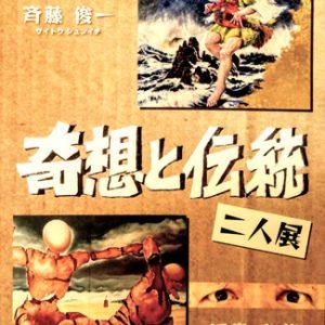 「奇想と伝統」斉藤俊一・田島和雄二人展