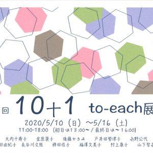 第1回「10+1(to-each)」展