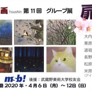 扉の会 第11回日本画グループ展