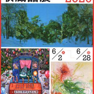 佐藤美術館 収蔵品展 2020