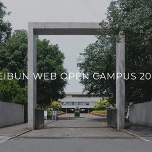 芸術文化学科 オンラインオープンキャンパスライブ