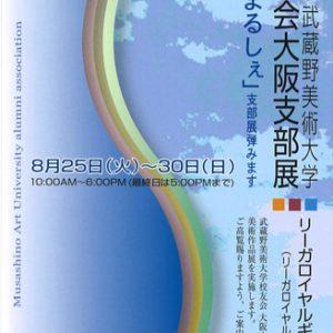 MSB武蔵野美術大学 校友会大阪支部展「夢まるしぇ」
