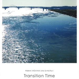 門馬 英美 展 Transition Time